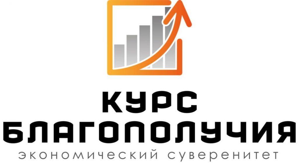 Экономическая программа «Курс Благополучия»